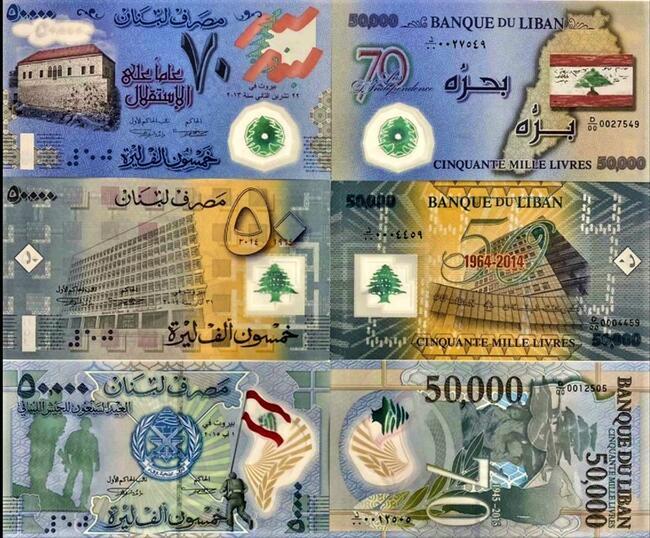 LIBAN 2013-2015-zestaw 3 banknotów polimerowych UNC!