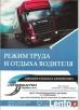 Kwalifikacja wstępna kierowców zawodowych z egzaminem - 4