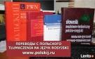 Doświadczony tłumacz na język rosyjski