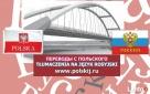 Tłumacz na rosyjski Lublin