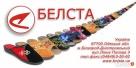 Obuwie domowe od producenta z Ukrainy - 1