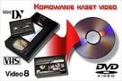 Przegrywanie kaset VHS, 8mm, miniDV - BEZ EDYCJI