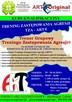 KURS: Kinezjologia Edukacyjna - Metoda Dennisona I° i II°