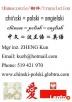 Język Chiński, Chińskie Tłumaczenie (Chiński, Polski, Angiel - 1