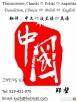 Język Chiński, Chińskie Tłumaczenie (Chiński, Polski, Angiel - 2