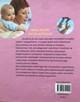 Pamiętnik niemowlaka, poradnik rodziców - 2