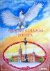 Przeczytaj za darmo opowiadanie Orlowe Gniazdo Polska Lubiewo